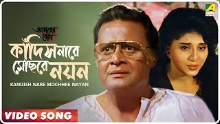Kandis Na Re | Adarer Bon | Bengali Movie Video Song | Nirmala Mishra | Prosenjit, Rituparna