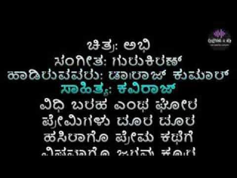 Vidhi Baraha Entha Kannada Karoke