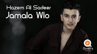 Hazem Al Sadeer - Jamala Wloo | حازم الصدير - جمالا ولوو