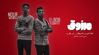 حصريا :- مهرجان مرزوق - تيم شوشرة 2018