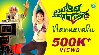 Thatana Thiti Mommagana Prastha - Nanavalu | Gadappa, Century Gowda, Subha Punja, Loki