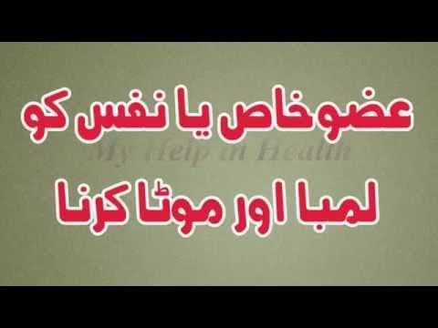 Azzu e Khas Ko Mota Aur Lamba Karna Tips In Urdu 100 Azmoda عضوخاص کی طاقت کا لاجواب نسخہ Y