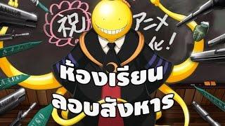 Ansatsu Kyoushitsu (Assassination Classroom) [PV] พากย์ไทย [LoserStudio]