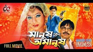 Manush Keno Omanush | Bangla Movie 2018 | Shabnur, Shakil Khan, Dildar | Official | Full HD