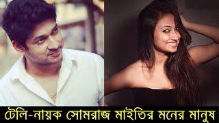 Somraj Maity Girlfriend | সোমরাজ মাইতির জীবনে কে এই সুন্দরী জানেন? Bengali Actor Somraj Love Life