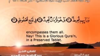 جزء عم - القرآن مجود - عبد الباسط عبد الصمد Quran TV