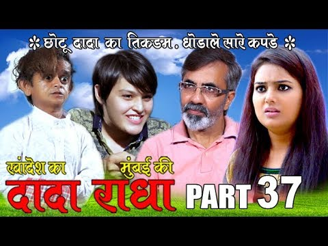 Xxx Mp4 Khandesh Ka Dada Mumbai Ki Radha Part 37 Quot Khandesh Fun 2018 Quot 3gp Sex