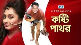Kosti Pathor | Shohel Khan | Dhiti | D.A Tayeb | Shagota | Shanta | Azizul Hakim | Bangla Hits Natok