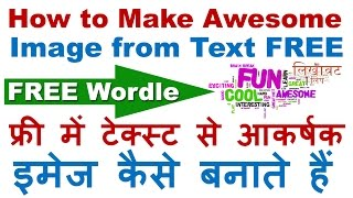 How to Make Awesome Image from Text (Hindi/English) For FREE (Wordle) Facebook/Whatsapp/etc
