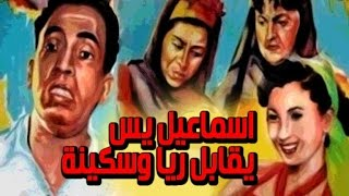 Ismail Yassine Youqabel Raya Wa Skina Movie - فيلم اسماعيل ياسين يقابل ريا وسكينة