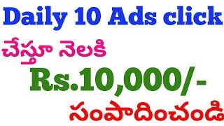 Earn With Neobux by click Daily 10Ads Upto 20k per month in Telugu