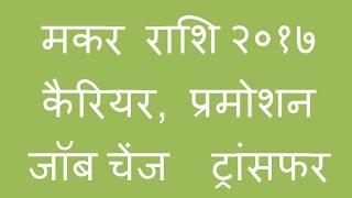 Makar rashi 2017 career Rashifal   Capricorn career Horoscope 2017 in hindi