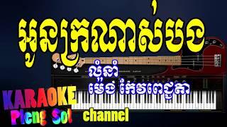 អូនក្រណាស់បង ភ្លេងសុទ្ធ - oun kro nas bong pleng sot,khmer karaoke