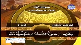 بث مباشر بواسطة قناة المجد للقران الكريم