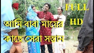 AMI BABA MAYER KACHE SERA SANTAN - আমি বাবা মায়ের কাছে সেরা সন্তান - Krishnendu Bhunia-By -RS MUSIC