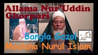 Bangla Gojol_Hazrat Moulana Nurul Islam
