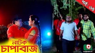 Bangla Comedy Natok  | Chapabaj  EP - 65 | ATM Samsuzzaman, Hasan Jahangir, Joy, Alvi, Eshana, Any