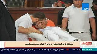 بالورقة والقلم - مستشارة أوباما تحتفل بزواج الإخوانى محمد سلطان