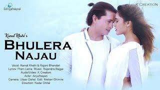 Bhulera Najau Timi - Kamal Khatri & Rajani Bhandari | New Nepali Pop Song 2074 / 2017