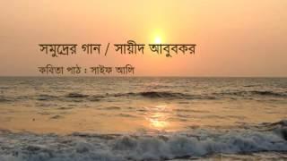 সমুদ্রের গান / সায়ীদ আবুবকর, কবিতা পাঠ: সাইফ আলি