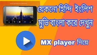 any Hindi English movie translated to bangla subtitle.