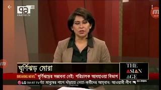 Gurni jor Mora. Today Bangla news.. ঘুর্নি ঝর মোরা, আজ দুপুরে পার হবে বাংলাদেশ।