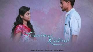 Thanimai kadhal ( poster)