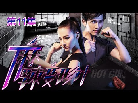 Xxx Mp4 Hot Girl EP11 Chinese Drama 【Eng Sub】 NewTV Drama 3gp Sex