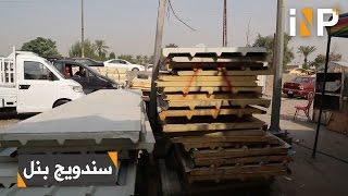 ظاهرة بناء جديدة في بغداد