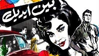 فيلم بين ايديك - Bein Eideik Movie
