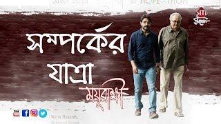 Hope-a-thon | Mayurakshi | Soumitra  | Prasenjit | Atanu Ghosh