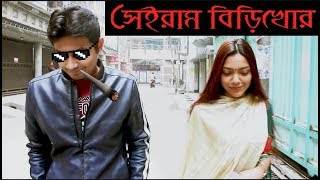 Sheiram Birikhor || Bangla Funny Video