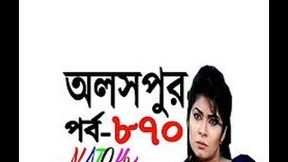 Bangla Natok Olosh Pur ||  Part 870 | অলসপুর পর্ব- ৮70 || By - Alvi, anis, babu, akm hasan, arfan
