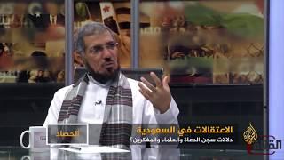 حملة اعتقالات بصفوف العلماء والدعاة والمفكرين بالسعودية