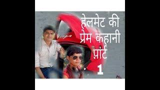 | Raghav thakur ।। हेलमेट की प्रेम कहानी ।। दो दोस्तों की जुबानी।।।