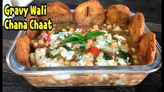 Gravy Wali Chana Chaat / Different From Other Chana Chaat Recipe /Ramadan Recipe By Yasmin's Cooking