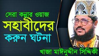 জিহাদ অমান্যকারী কাফের Bangla Waj Maulana Khaja Moinuddin Siddiqui খাজা মাঈনুদ্দীন সিদ্দিকী।