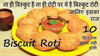 सुबह सवेरे खाये ऐसा जबरदस्त स्वादिस्ट नए तरीके का नाश्ता स्वाद दिनभर दिल से ना जायेगा I Biscuit Roti