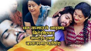 धन कमाउन विदेशिएको छोरो बाकसमा फर्किदाको पिडा हेर्नुहोस | New Nepali lok song Aama