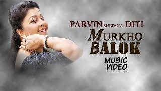 Murkho Balok By Parvin Sultana Diti | Music Video | Sohidullah Farayji