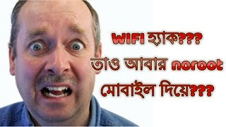 how to know others wifi password bangla tutorial 2017