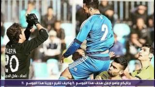 اجمل 5 اهداف في الدوري العراقي الممتاز 2015/2016
