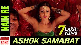 Ashok Samarat Odia Movie    Nain Re    Audio Song   Arindam, Emeli