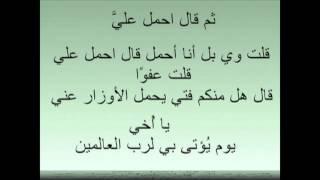 كنت ليلاً مع أمير المؤمنين عمر الفاروق
