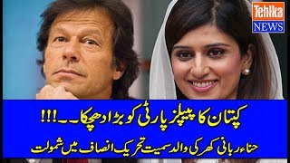 Hina Rabbani Khar and his father Rabbani Khar will join PTI in next week