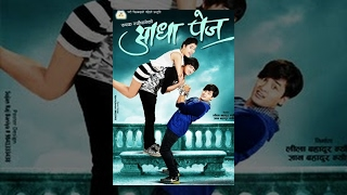 AADHA PAGE - New Nepali Full Movie 2016/2073 Ft. Salon Basnet, Rista Basnet, Rupesh Neupane