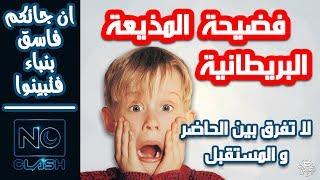 there is no clash -  ان جاءكم فاسق بنبأ فتبينوا 3 | المذيعة البريطانية لا تفرق بين الحاضر والمستقبل