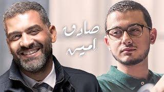 الرسول الصادق الأمين - هاني عادل ومصطفى عاطف