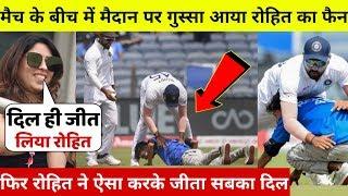 देखिये,जब बीच मैदान में Rohit Sharma के पैर छूने पहुंचे फैन ने किया कुछ ऐसा के सब पेट पकड़ हंसने लगे