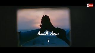 مسلسل طعم الحياة الحلقة العاشرة (ساحر النساء) الجزء الأول Ta3am Alhayah Eps 10 _ Part 1